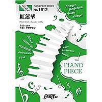 ピアノピースPP1612 紅蓮華 / LiSA (ピアノソロ・ピアノ&ヴォーカル)~TVアニメ「鬼滅の刃」OPテーマ…