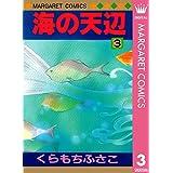 海の天辺 3 (マーガレットコミックスDIGITAL)