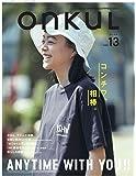 ONKUL オンクル vol.13 (ニューズムック)