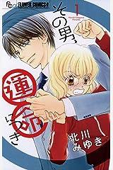 その男、運命につき(1) (フラワーコミックスα) Kindle版