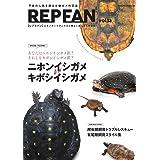 REP FAN レプファン Vol.13 (サクラムック)