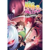 盾の勇者の成り上がり (10) (MFコミックス フラッパーシリーズ)