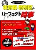 令和2年度版 地方公務員試験 東京都・特別区のパーフェクト時事