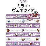ミラノ・ヴェネツィア (ララチッタ)