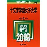 十文字学園女子大学 (2019年版大学入試シリーズ)