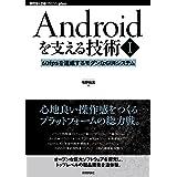 Androidを支える技術〈I〉──60fpsを達成するモダンなGUIシステム (WEB+DB PRESS plus)
