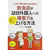 この一冊があれば大丈夫! 飲食店が訪日外国人への接客力を上げる方法(音声あり)