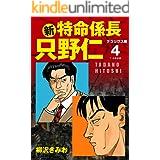 新・特命係長 只野仁 デラックス版 4