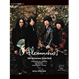 GiGS Presents [Alexandros] 10th Anniversary Sound Book (シンコー・ミュージックMOOK GIGS Presents)