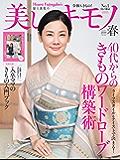 美しいキモノ 2020年春号 (2020-02-20) [雑誌]