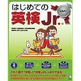 【CD・音声DL付】はじめての英検Jr. シルバー