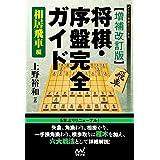 【増補改訂版】将棋・序盤完全ガイド 相居飛車編 (マイナビ将棋BOOKS)