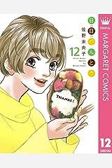 日日(にちにち)べんとう 12 (マーガレットコミックスDIGITAL) Kindle版
