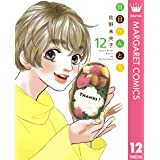 日日(にちにち)べんとう 12 (マーガレットコミックスDIGITAL)