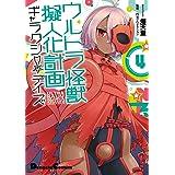 ウルトラ怪獣擬人化計画 ギャラクシー☆デイズ4 (電撃コミックスEX)