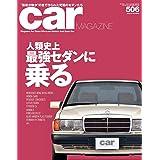 car MAGAZINE (カーマガジン)2020年10月号 Vol.506