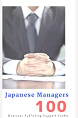 Japanese Managers100 (English Edition) Kindle版