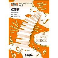 やさしく弾けるピアノピースPPE5 紅蓮華 / LiSA (ピアノソロ 原調初級版/イ短調版)~TVアニメ「鬼滅の刃」O…