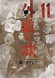 外道の歌 11 (11巻) (ヤングキングコミックス)