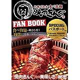 焼肉きんぐ FAN BOOK【SPECIALパスポートつき】 (TJMOOK)