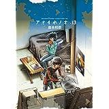 アオイホノオ (13) (少年サンデーコミックススペシャル)