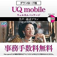 UQ mobile ウェルカムパッケージ 【DL版】 / 格安SIMカード /eSIM対応 /『事務手数料3,300円が…
