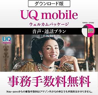 UQ mobile ウェルカムパッケージ 【DL版】 / 格安SIMカード /eSIM対応 /『事務手数料3,300円が無料!』 / au回線対応_[iPhone/Android対応]