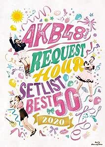 【メーカー特典あり】AKB48グループリクエストアワー セットリストベスト50 2020(Blu-ray Disc3枚組)(「生写真」 (L版 全1種)付き)