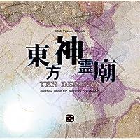 東方神霊廟 ~Ten Desires.