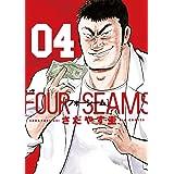 フォーシーム(4) (ビッグコミックス)