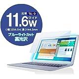 エレコム 液晶保護フィルム 日本製 ブルーライトカット 11.6 インチ EF-FL116WBLGN