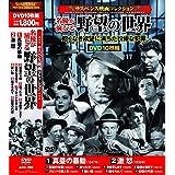 サスペンス映画 コレクション 名優が演じる野望の世界 真昼の暴動 DVD10枚組 ACC-160