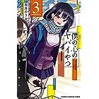 僕の心のヤバイやつ 3 (少年チャンピオン・コミックス)