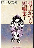 村上かつら短編集(1) (ビッグコミックス)