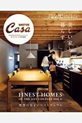 Casa BRUTUS特別編集 美しい家と暮らす。 (マガジンハウスムック) ムック