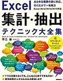 Excel 集計・抽出テクニック大全集 ~あらゆる種類の表に対応、引くだけで一発解決