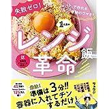 失敗ゼロ! 秒で作れる奇跡のウマさ! 1人分のレンジ飯革命