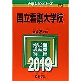 国立看護大学校 (2019年版大学入試シリーズ)