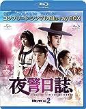 夜警日誌 BD-BOX2(コンプリート・シンプルBD‐BOX 6,000円シリーズ)(期間限定生産) [Blu-ray]