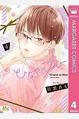 ひなたのブルー 4 (マーガレットコミックスDIGITAL) Kindle版