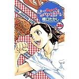 焼きたて!!ジャぱん(26) (少年サンデーコミックス)