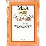 M&A 人事デューデリジェンス標準手順書