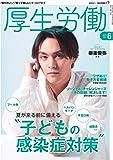 厚生労働  2019年6月号「知りたい」と「知ってほしい」をつなげますー「MHLW TOP INTERVIEW 柳楽優弥さん(俳優)」