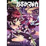 魔法少女かずみ☆マギカ ~The innocent malice~ (2) (まんがタイムKRコミックス フォワードシリーズ)