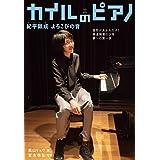 カイルのピアノ 紀平凱成 よろこびの音 音符があふれだす! 発達障害の少年 夢への第一歩 (ノンフィクション・生きるチカラ)