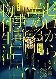 ゼロから始める事故物件生活(2) (ビッグコミックススペシャル)