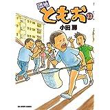 団地ともお (33) (ビッグコミックス)