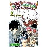 逢魔ヶ刻動物園 3 (ジャンプコミックス)