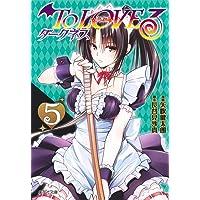 To LOVEる―とらぶる― ダークネス 5 (集英社文庫(コミック版))