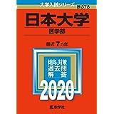 日本大学(医学部) (2020年版大学入試シリーズ)